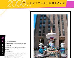2000_murakami.jpg